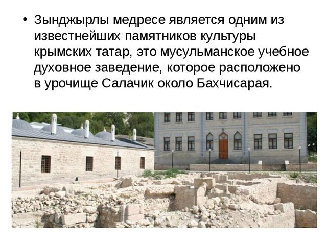 Зынджырлы медресе является одним из известнейших памятников культуры крымски...