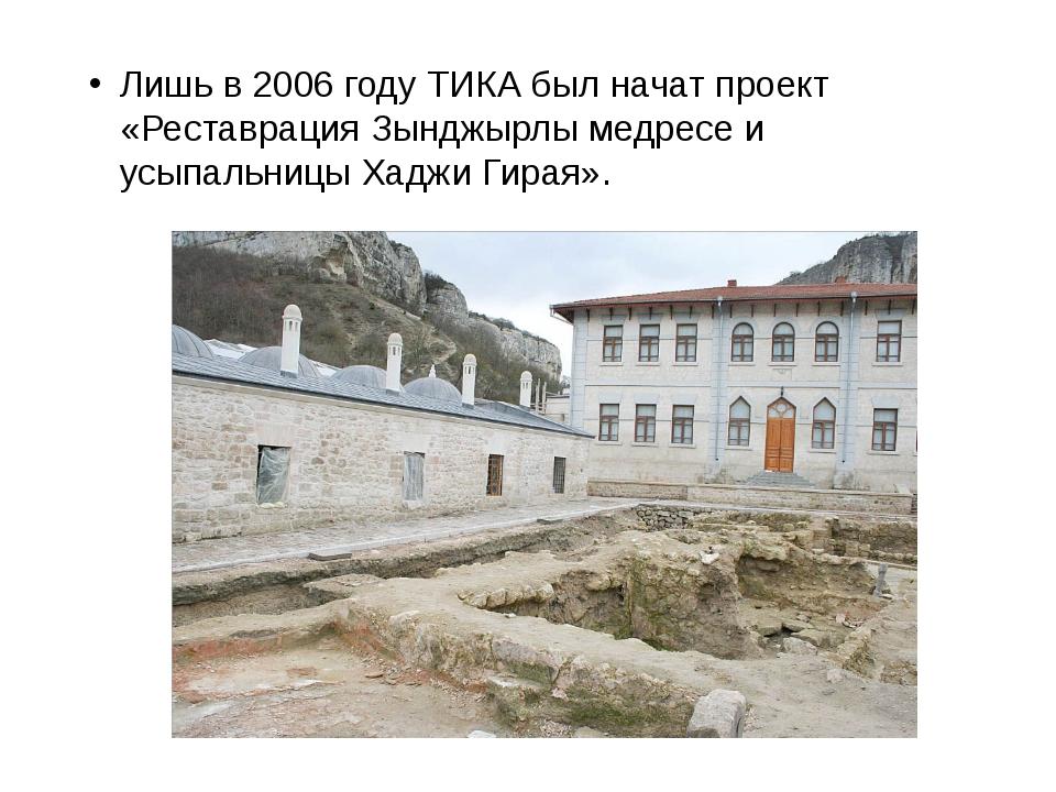 Лишь в 2006 году ТИКА был начат проект «Реставрация Зынджырлы медресе и усыпа...