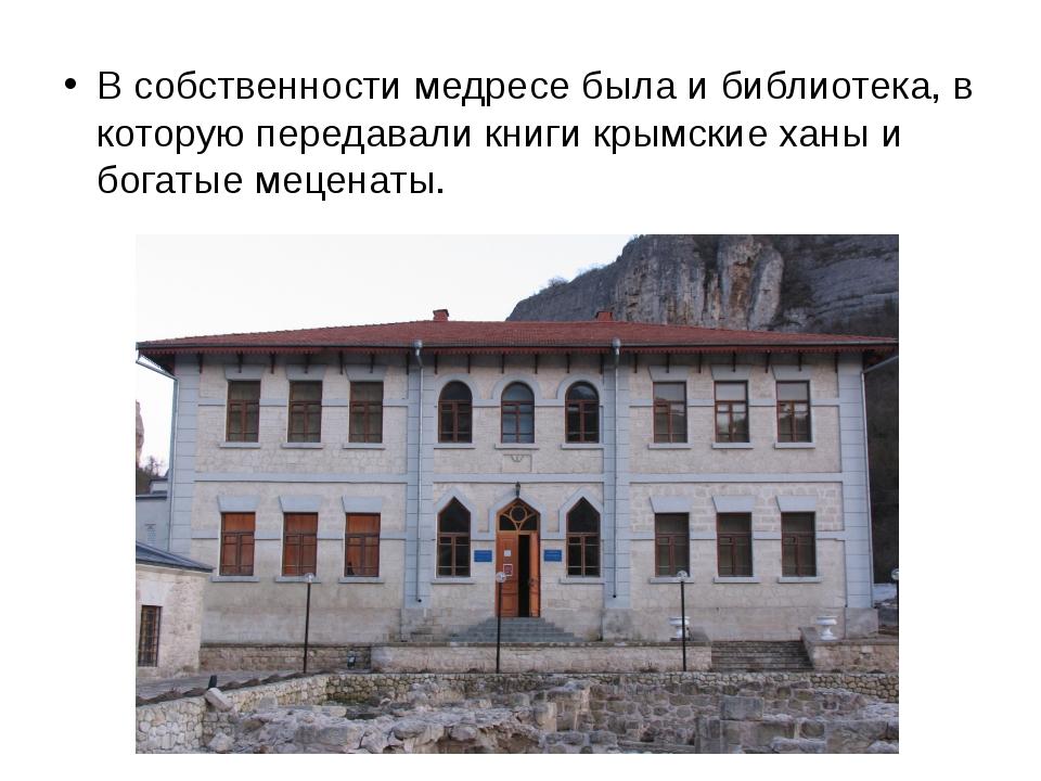 В собственности медресе была и библиотека, в которую передавали книги крымски...