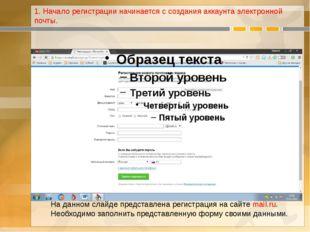 1. Начало регистрации начинается с создания аккаунта электронной почты. На да