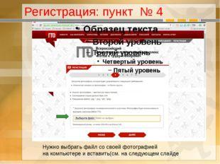 Регистрация: пункт № 4 Нужно выбрать файл со своей фотографией на компьютере