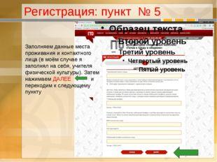 Регистрация: пункт № 5 Заполняем данные места проживания и контактного лица (