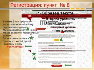 Регистрация: пункт № 8 В пункте 8 нам предлагают дать согласие на обработку п