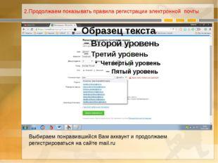 2.Продолжаем показывать правила регистрации электронной почты Выбираем понрав