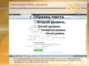 3.Регистрация почты (окончание) Вот так должна выглядеть страничка с заполнен