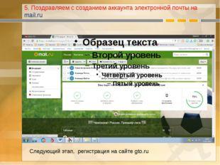 5. Поздравляем с созданием аккаунта электронной почты на mail.ru Следующий эт