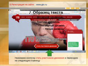 6.Регистрация на сайте www.gto.ru Нажимаем кнопочку стать участником движения