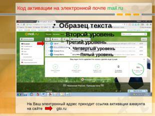 Код активации на электронной почте mail.ru На Ваш электронный адрес приходит