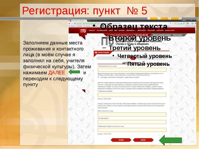 Регистрация: пункт № 5 Заполняем данные места проживания и контактного лица (...