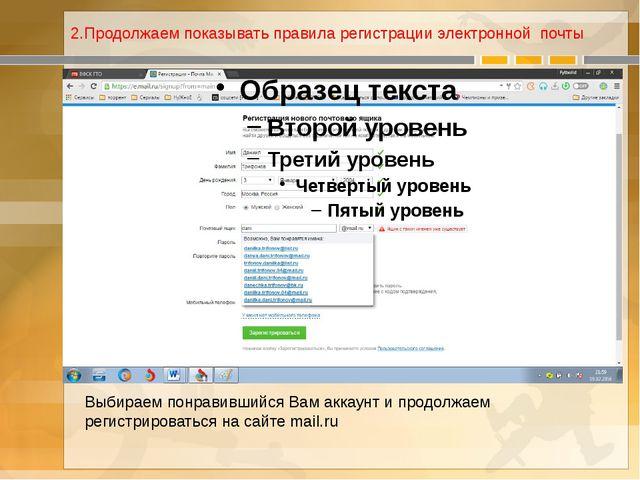 2.Продолжаем показывать правила регистрации электронной почты Выбираем понрав...
