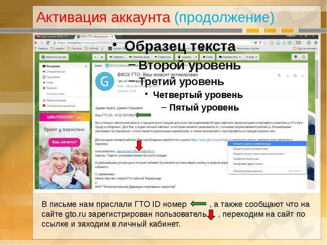 Активация аккаунта (продолжение) В письме нам прислали ГТО ID номер , а также...