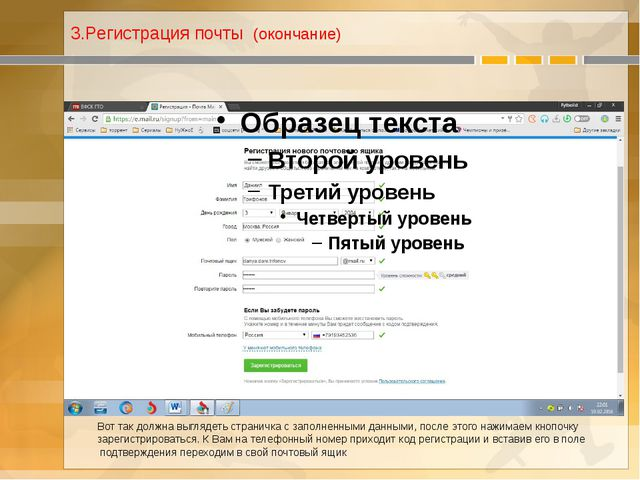 3.Регистрация почты (окончание) Вот так должна выглядеть страничка с заполнен...