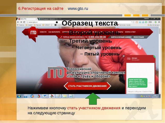 6.Регистрация на сайте www.gto.ru Нажимаем кнопочку стать участником движения...