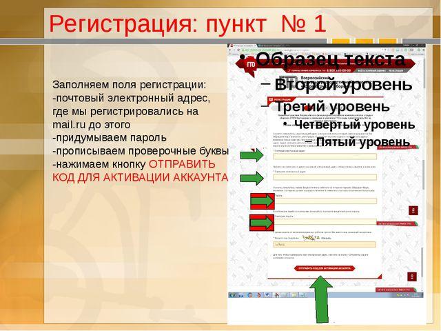 Регистрация: пункт № 1 Заполняем поля регистрации: -почтовый электронный адре...