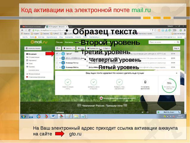 Код активации на электронной почте mail.ru На Ваш электронный адрес приходит...