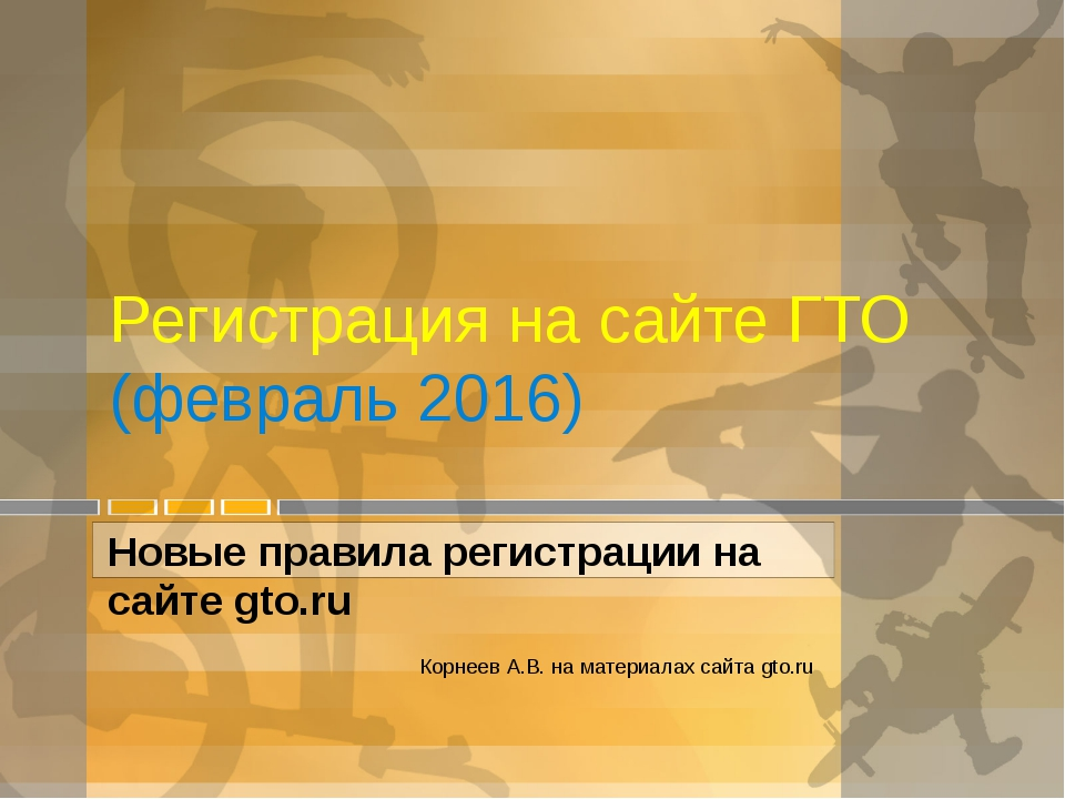 Регистрация на сайте ГТО (февраль 2016) Новые правила регистрации на сайте gt...