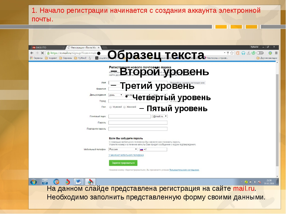 1. Начало регистрации начинается с создания аккаунта электронной почты. На да...