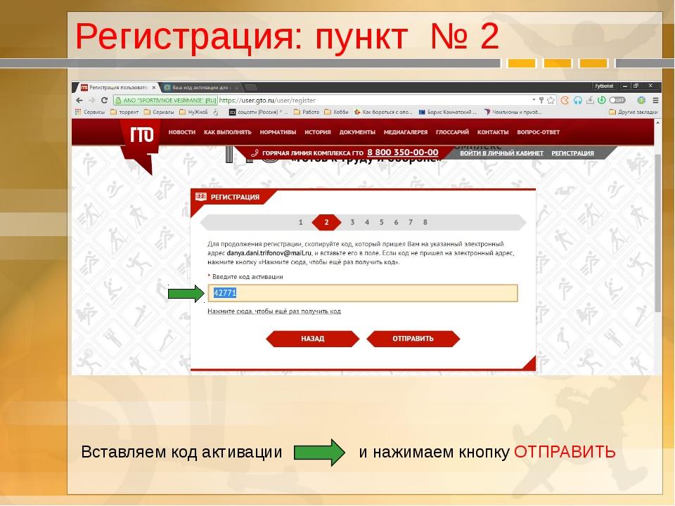 Регистрация: пункт № 2 Вставляем код активации и нажимаем кнопку ОТПРАВИТЬ