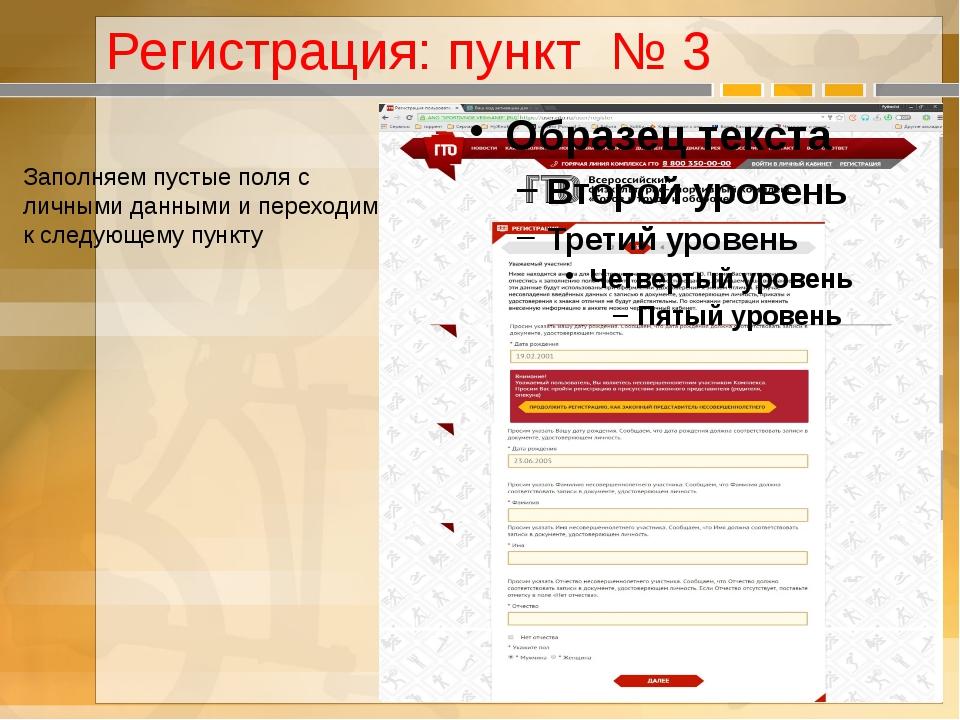 Регистрация: пункт № 3 Заполняем пустые поля с личными данными и переходим к...