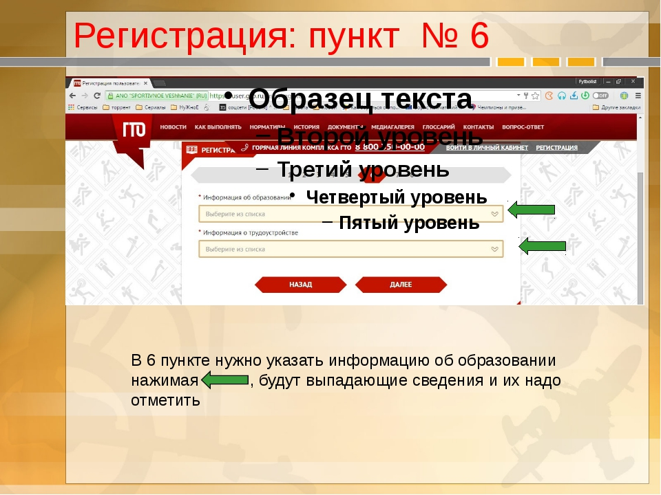 Регистрация: пункт № 6 В 6 пункте нужно указать информацию об образовании наж...