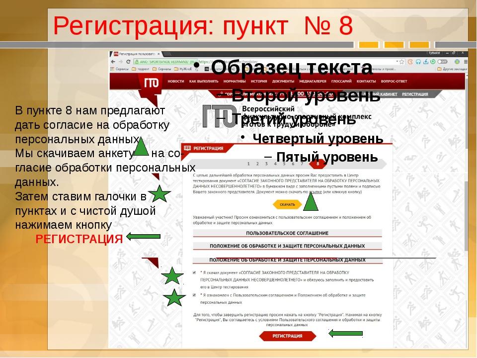 Регистрация: пункт № 8 В пункте 8 нам предлагают дать согласие на обработку п...