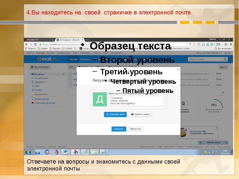 4.Вы находитесь на своей страничке в электронной почте Отвечаете на вопросы и...