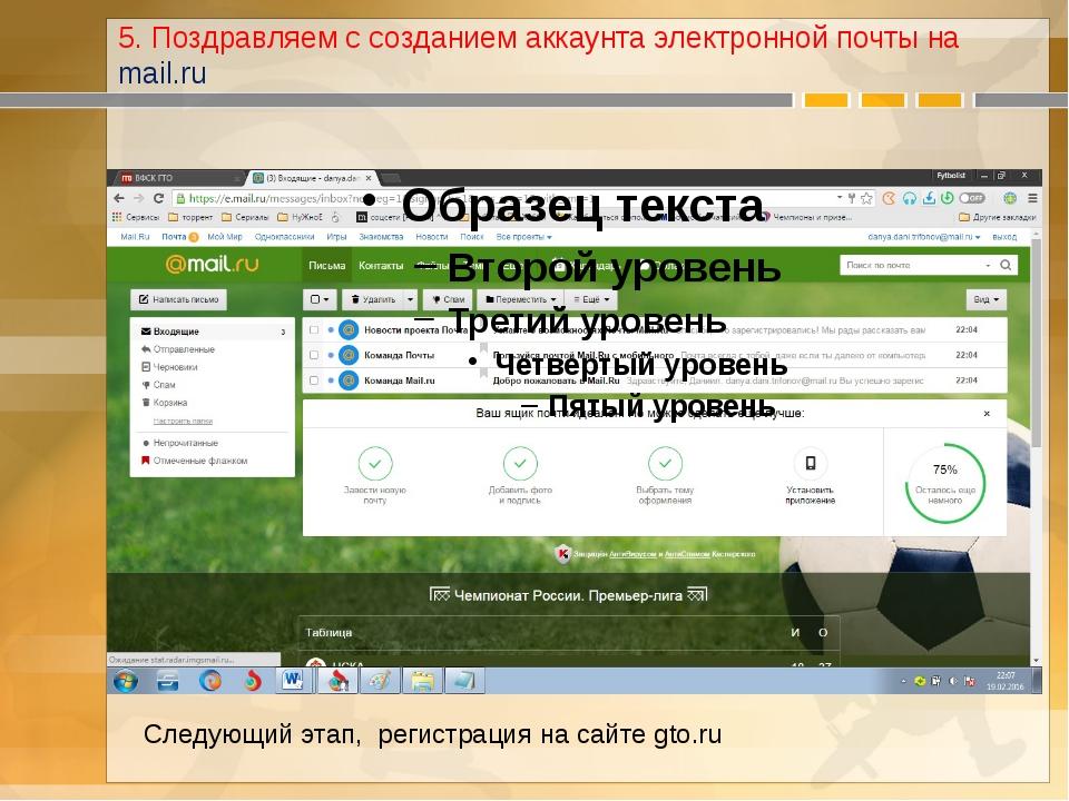 5. Поздравляем с созданием аккаунта электронной почты на mail.ru Следующий эт...