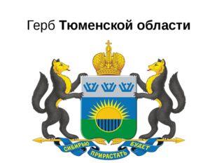 ГербТюменской области