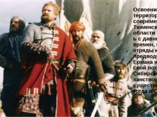 Освоение территорий современной Тюменской областиначалось с давни