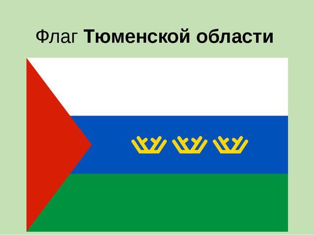ФлагТюменской области
