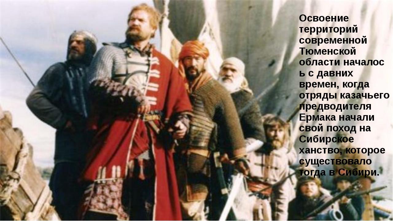 Освоение территорий современной Тюменской областиначалось с давни...