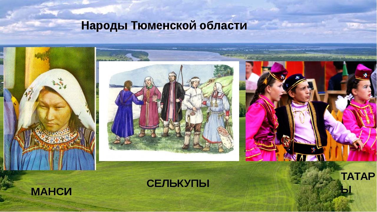Народы Тюменской области