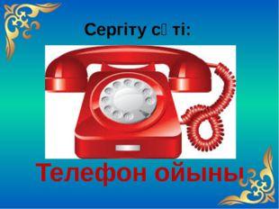 Сергіту сәті: Телефон ойыны