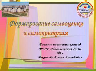 Учитель начальных классов МБОУ «Полазненская СОШ №3 « Некрасова Е.лена Леонид