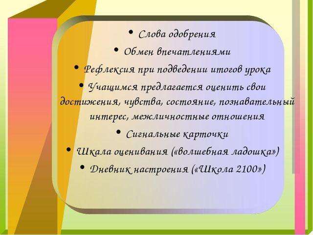 Слова одобрения Обмен впечатлениями Рефлексия при подведении итогов урока Уча...