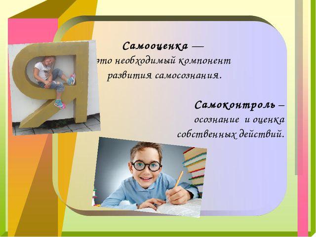 Самооценка — это необходимый компонент развития самосознания. Самоконтроль –...