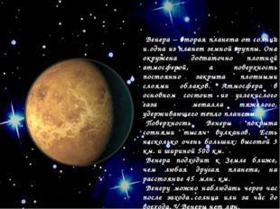 Венера Венера – вторая планета от солнца и одна из планет земной группы. Она