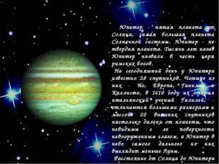 Юпитер Юпитер - пятая планета от Солнца, самая большая планета Солнечной сис