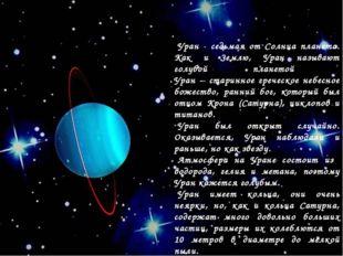 + Уран Уран - седьмая от Солнца планета. Как и Землю, Уран называют голубой п