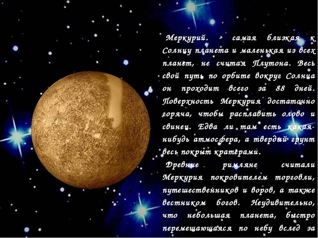 Меркурий Меркурий. - самая близкая к Солнцу планета и маленькая из всех план...