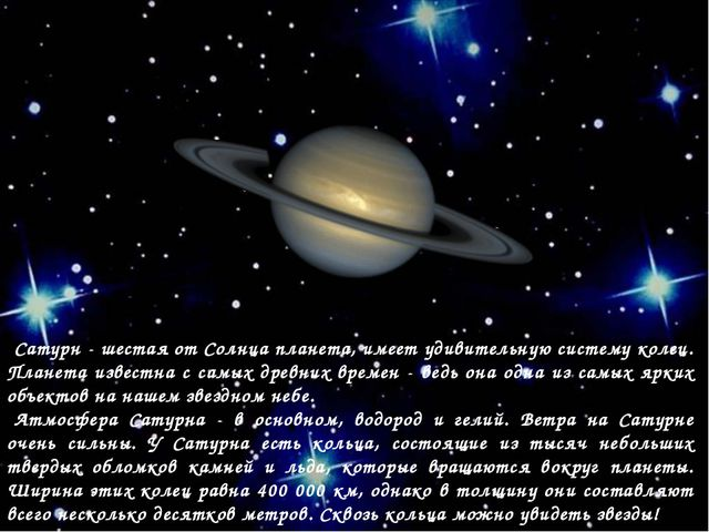 Сатурн Сатурн - шестая от Солнца планета, имеет удивительную систему колец....