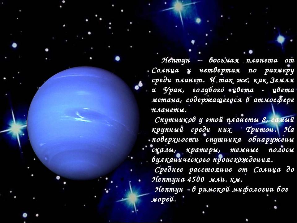 Нептун Нептун – восьмая планета от Солнца и четвертая по размеру среди плане...