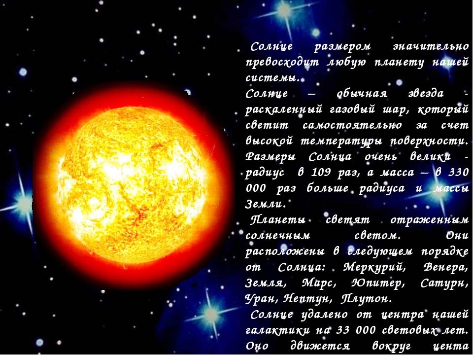 Солнце Солнце размером значительно превосходит любую планету нашей системы....