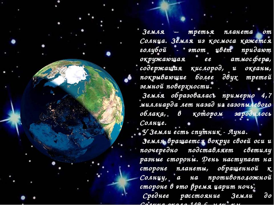 Земля – третья планета от Солнца. Земля из космоса кажется голубой - этот цв...