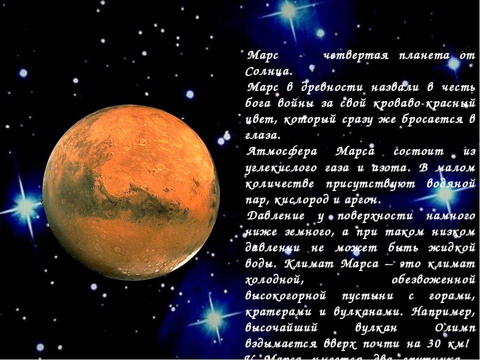 Марс Марс - четвертая планета от Солнца. Марс в древности назвали в честь бог...