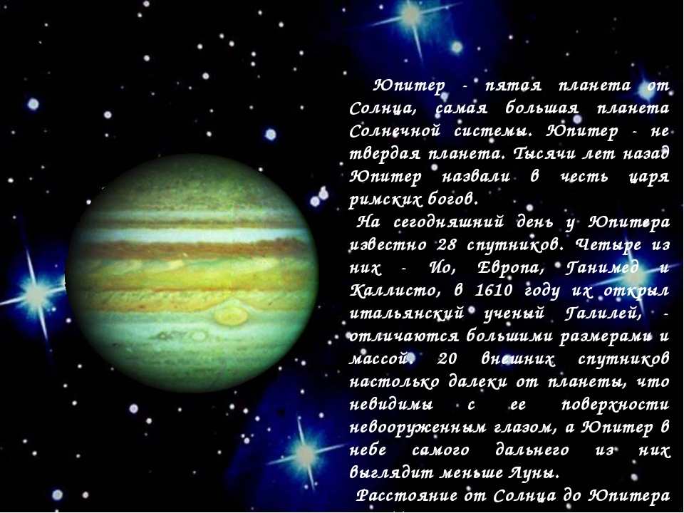 Юпитер Юпитер - пятая планета от Солнца, самая большая планета Солнечной сис...