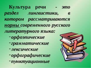 Культура речи - это раздел лингвистики, в котором рассматриваются нормы совр