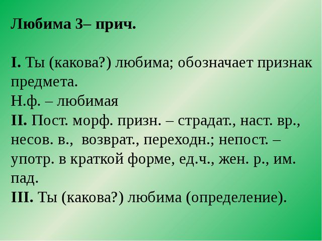 Любима 3– прич. I. Ты (какова?) любима; обозначает признак предмета. Н.ф. – л...