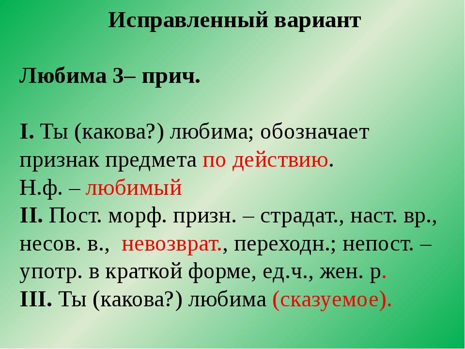 Исправленный вариант Любима 3– прич. I. Ты (какова?) любима; обозначает призн...