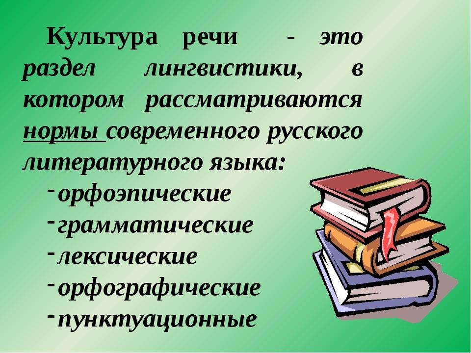 Культура речи - это раздел лингвистики, в котором рассматриваются нормы совр...